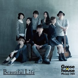 Goose house – Dear my friend (terjemahan Indonesia)