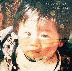 250px-aqua_timez_-_12gatsu_no_himawari_reg